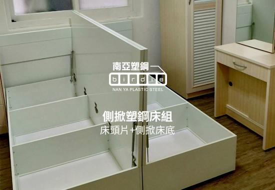 我們的作品_臥室_床底_側掀塑鋼床組_床頭片+側掀床底_01