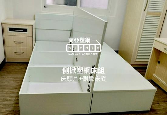我們的作品_臥室_床底_側掀塑鋼床組_床頭片+側掀床底_02