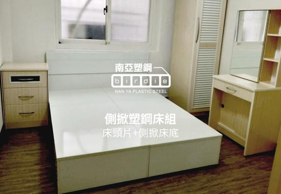 我們的作品_臥室_床底_側掀塑鋼床組_床頭片+側掀床底_03