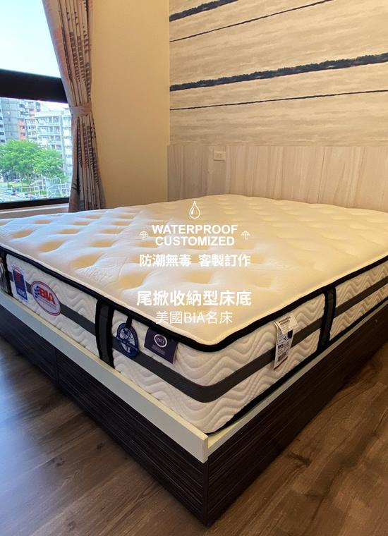 我們的作品_臥室_床底_尾掀收納型床底+美國BIA名床_02