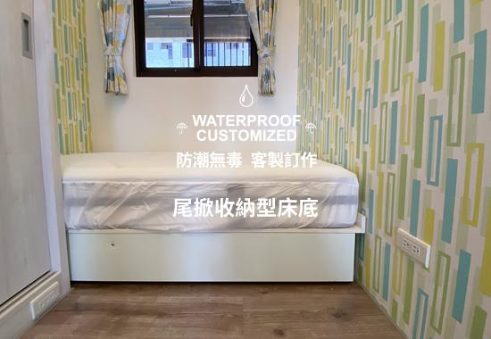 我們的作品_臥室_床底_尾掀收納型床底_03