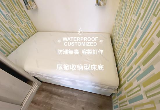 我們的作品_臥室_床底_尾掀收納型床底_04