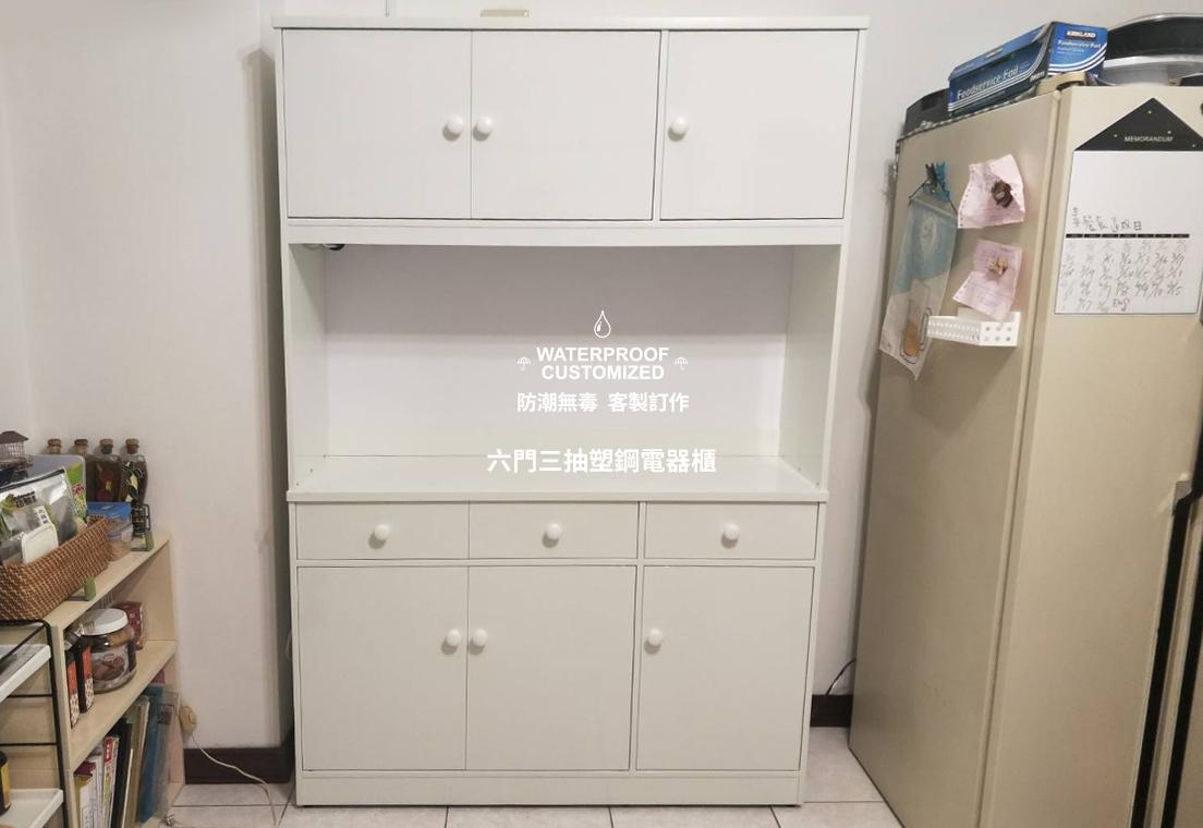 我們的作品_電器櫃六門三抽塑鋼電器櫃_05