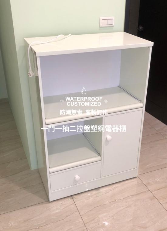 我們的作品_電器櫃_一門一抽二拉盤塑鋼電器櫃_04