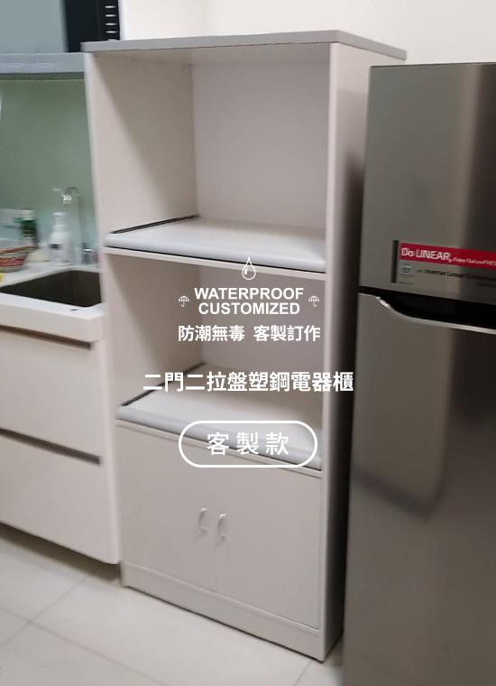 我們的作品_電器櫃_二門二拉盤塑鋼電器櫃_02_客製款