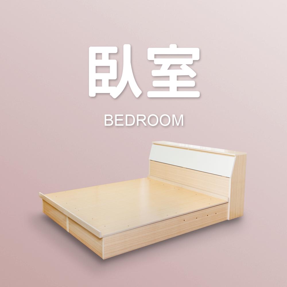 臥室全系列